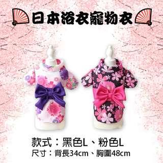 日本浴衣寵物衣 L號 穿戴方便 愛犬愛貓服飾 寵物外出服 日式櫻花和服 大蝴蝶結小碎花 可愛氣質100分(黑色/粉色)