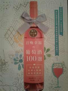 召喚幸福的葡萄酒 100 選