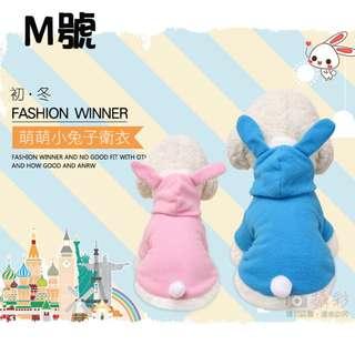 萌萌兔寵物衣 M號 偽裝兔子款 三色可選 連帽T 兔耳裝背心 防風保暖兩腳裝 有袖口有口袋 寵物變裝 以尺寸下標(紅色/藍色/粉色)