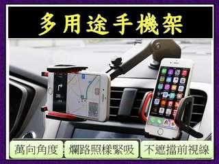🚚 手機架  黏式吸盤 汽車用 超穩定吸盤