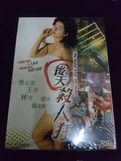 後天殺人狂 林雪 My Baby Shot Me Down 香港版 DVD