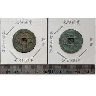 中國古代銅錢--宋代--元祐通寶一對