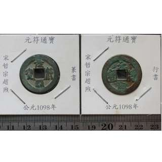 中國古代銅錢--宋代--元符通寶一對