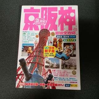 京阪神旅遊書 好新淨