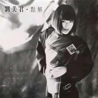 劉美君, 點解, 日本天龍舊版