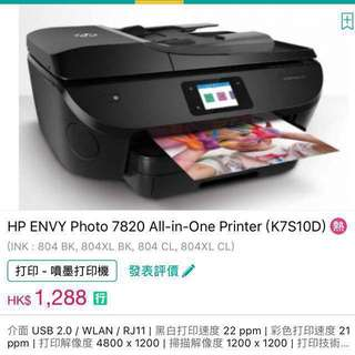 全新惠普HP打印複印一體機Printer
