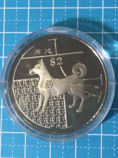 Singapore Dog Lunar Year $2 Year 2006