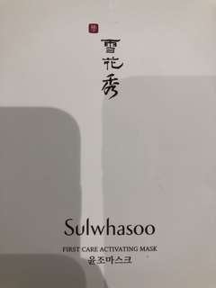 Sulwahsoo first care activating mask