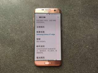 Samsung Galaxy S7 edge 玫瑰金Rose