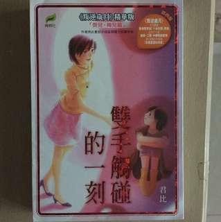 叛逆小說系列精華