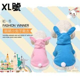 萌萌兔寵物衣 XL號 偽裝兔子款 三色可選 連帽T 兔耳裝背心 防風保暖兩腳裝 有袖口有口袋 絨寵物衣 毛小孩(紅色/藍色/粉色)