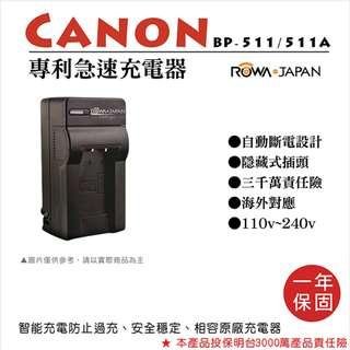 樂華 Canon BP-511充電器5D 10D 20D 30D 40D MV400 MV30 MV100X保固
