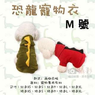 恐龍寵物衣 M號 兩腳衣服 連帽T 狗狗恐龍裝 秋冬裝保暖 造型搞怪變裝萬聖節必備 俏皮立體 多個尺寸 侏儸紀(紅/綠)