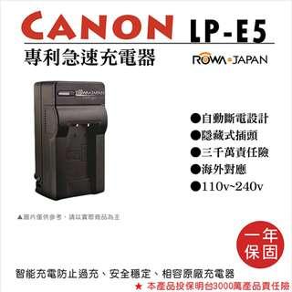樂華 CANON LP-E5 專利快速充電器 LPE5 副廠座充 1年保固 Kiss X3 1000D 500D