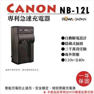 樂華 佳能 NB-12L 專利快速充電器 NB12L 副廠 1年保固 G1X Mark II N100 M2