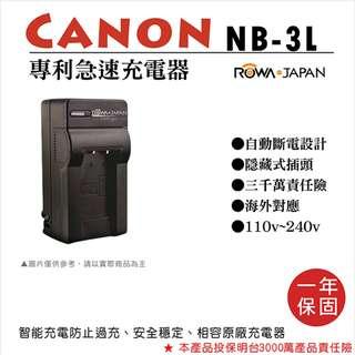 樂華 佳能 NB-3L 專利快速充電器 NB3L 副廠座充 1年保固 IXUS i5 IXUS 750 ROWA