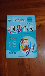 [Buy other and get this free]小學作文書 同步作文