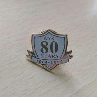 九龍華仁書院80週年紀念版呔針