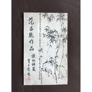范昌乾画册