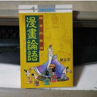 蔡志忠漫畫論語 - 儒者的教誨@$10
