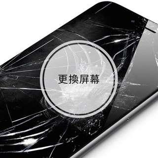 iPhone手機維修 - 荃灣