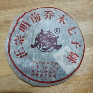 Yunnan Pu Erh Tea Cake Year 2005 正宗明前乔木七子饼