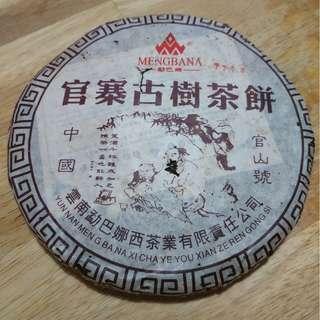 Yunnan Pu Erh Tea Cake 7718 官寨古树茶饼 7718
