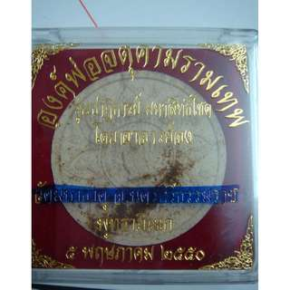 (TA 0047) BE2550 Wat Mahathat Jatukam Ramatep