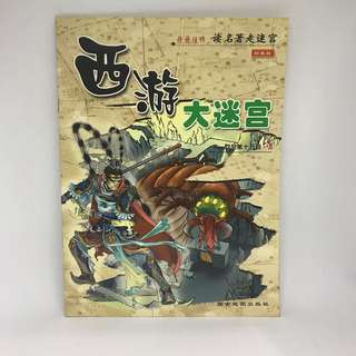 西游记 大迷宫 Vol 61 - 75 | Monkey King Maze Activity Book