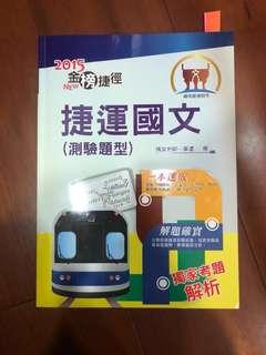 捷運國文(桃園捷運107年度二次招考適用)