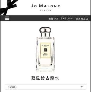 🚚 Jomalon -香水(藍風鈴)