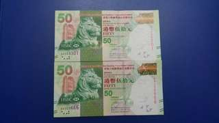 豹子膽號香港匯豐銀行伍拾圓BA555301直板-BN320666 微中摺(抵買)