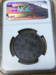 China imperial Hu po 20 cash 1903 NGC graded AU details