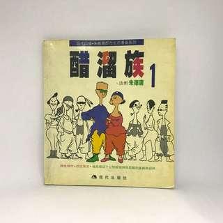 酷溜族 1 | Chinese Humour Comic