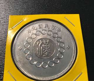 "⭐️ Rare! 1913 China Szechuan $1 Military Issue Silver Coin Good Condition Genuine,  四川銀幣 軍政府 ""漢"" 字 壹圓 保真⭐️"