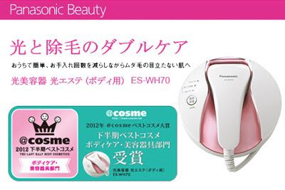 Panasonic ES-WH70 光學脫毛器
