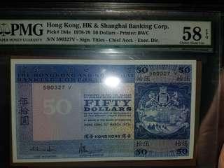 1979匯豐50元pmg58epq(紙膽)