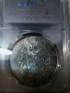 China Kiangnan 1904 1 yuan NCS graded AU details grossly undergraded beautifully bluish tone, full of lustre should UNC