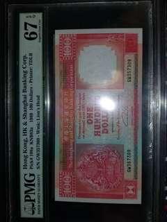 1989匯豐一百元pmg67e(冠軍分)