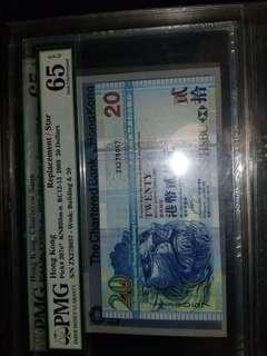 2008匯豐二十元(補版)pmg65e