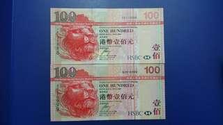 豹子膽號 匯豐銀行2009年100圓 TR110888-QZ610999共2張