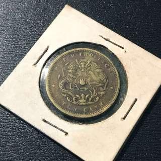 Rare! China Hu Peh Dragon 🐉 10 Cash, 湖北 光緒元寶 當十 黃銅