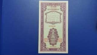 蝕售中國人民銀行1954年壹萬圓優待售糧儲蓄存單全新直板
