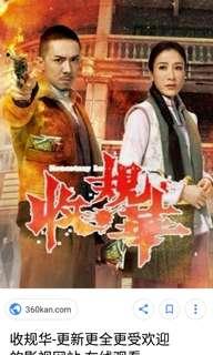 收规华莱 momentary lapse of reason TVB drama DVD