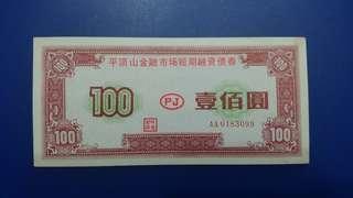 平頂山金融市場短期融資債券壹佰圓(平頂山人民銀行批準發售)