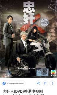忠奸人 black heart white soul TVB drama DVD