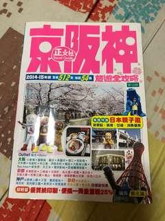 京板神正文社旅行書