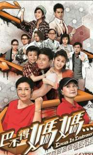 巴不得妈妈 divas in distress TVB drama DVD