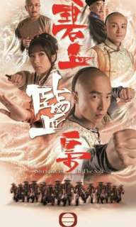 碧血盬枭 sweetness in the salt TVB drama DVD