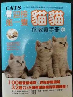 迎接第一隻貓貓的教養手冊